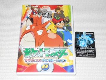 DVD★ポケットモンスター アドバンスジェネレーション 8