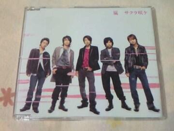 CD 嵐 サクラ咲ケ 通常盤 ARASHI