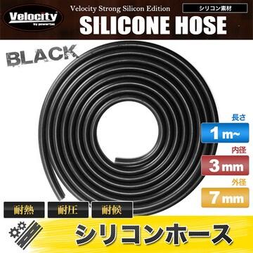 ■シリコンホース 黒 1m 内径3mm外径7mm厚2mm  【SL01-Black】