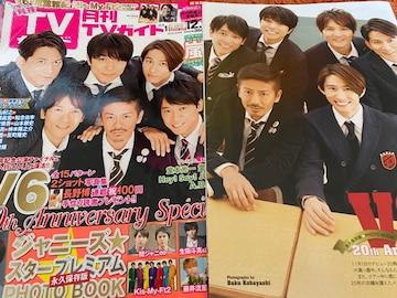 月刊TVガイド 2015/12 V6 永久保存版フォトブック