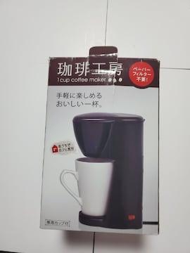 珈琲工房コーヒーメーカー