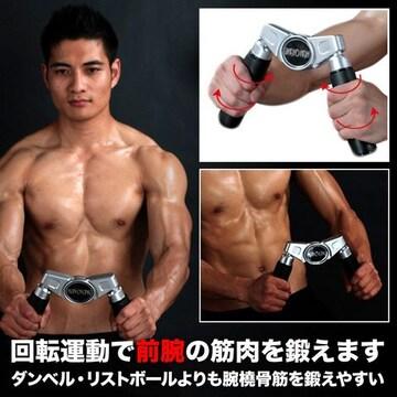 筋トレ パワーグリップ 鍛えにくい前腕(腕橈骨筋)の筋肉に