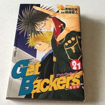 ゲットパッカーズ GetBackers 21