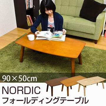 NORDIC フォールディングテーブル 90