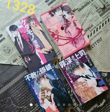 1328美品レディース恋愛コミック4冊set