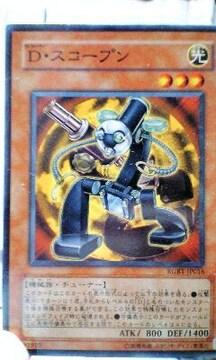 遊戯王【光・D・スコープン】