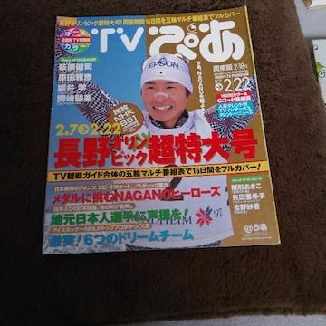 TVぴあ長野オリンピック特大号