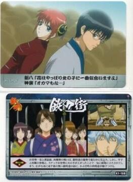 銀魂'かぶき町絵札コレクション★トレカ K1-15B 第213話(前)