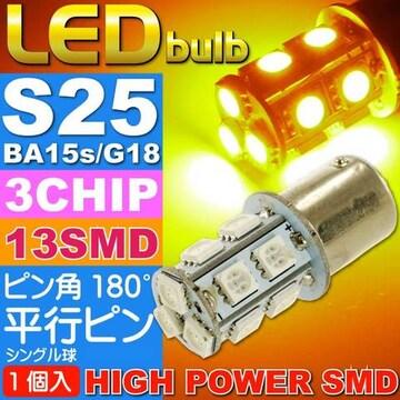 S25(BA15s)/G18シングル球LEDバルブ13連アンバー1個 as134