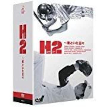 ■DVD『H2 ~君といた日々 DVD-BOX』山田孝之石原さとみ