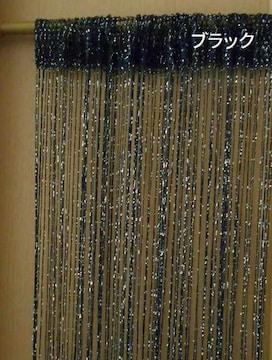 ストリングカーテン/キラキラ光る紐のれん