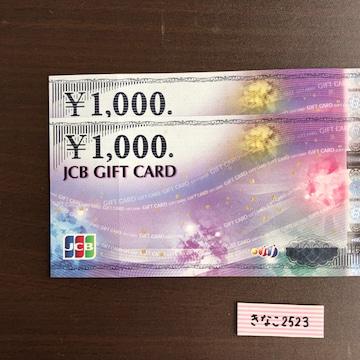 JCB 2000円 (1000円×2枚) ギフトカード 商品券 ポイント消化