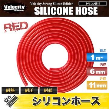 ■シリコンホース 赤 1m 内径6mm外径11mm厚2.5mm  【SL03-Red】
