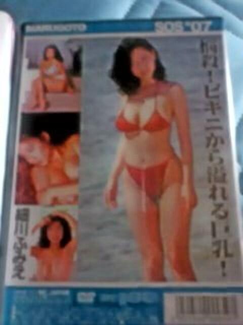 まるごと-細川ふみえアイドルタオル&DVD < タレントグッズの