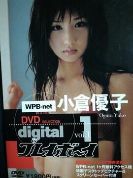 色々と大人になりやがった!小倉優子DVD「digitalプレイボーイ」