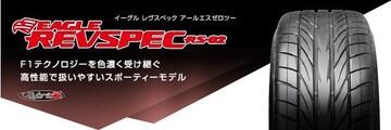 ★255/40R17 緊急入荷★ グッドイヤー REVSPEC RS02 新品タイヤ 2本セット