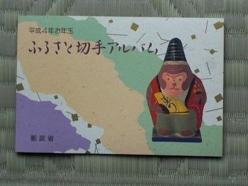 ☆「平成4年(1992年)ふるさと切手小型シート」☆ 1セット