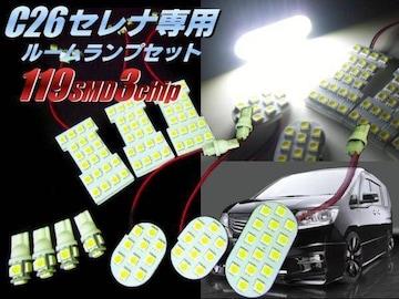 日産-C26系セレナ専用/白色ホワイトSMD-LEDルームランプセット