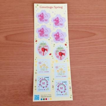 未使用切手 グリーティング 切手 春のグリーティング スプリング