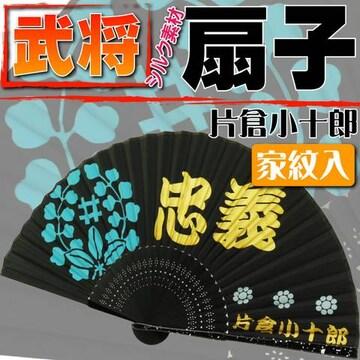 片倉小十郎家紋入りシルク扇子 戦国武将扇子 An021