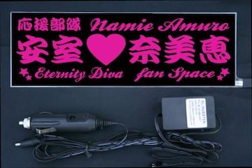 光るプレート『安室奈美恵』EL発光ピンク