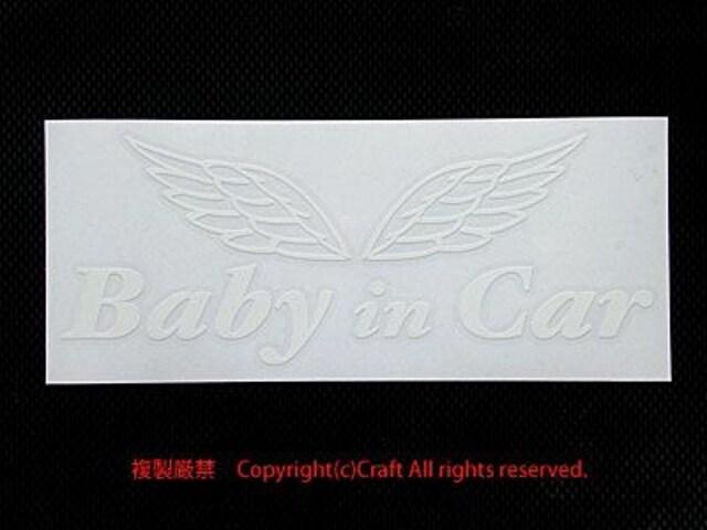 Baby in Car 天使の羽 ステッカー/白187 ベビーインカー < キッズ/ベビーの