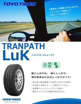 ★165/55R14 緊急入荷★TOYO TRANPATH LuK 新品タイヤ 4本セット