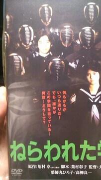 薬師丸ひろ子主演〜ねらわれた学園〜DVD