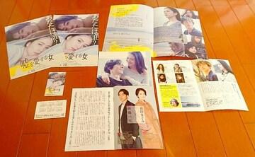 映画『嘘を愛する女』フライヤー2種,小冊子,名刺サイズカレンダー各2枚8セット
