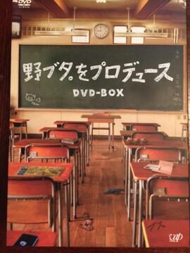 DVD  野ブタ。をプロデュース  DVD-BOX5枚組  日テレドラマ