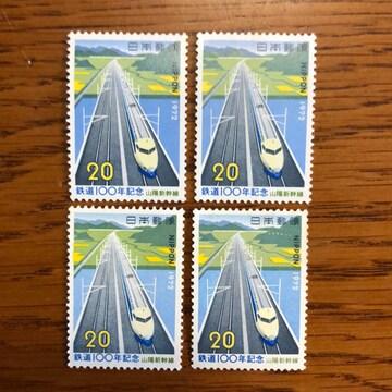 888送料無料記念切手80円切手(20円切手)新幹線