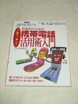NHK趣味悠々 2007年6月〜7月 中高年のための携帯電話活用術