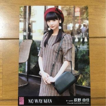 NGT48 荻野由佳 NO WAY MAN 生写真