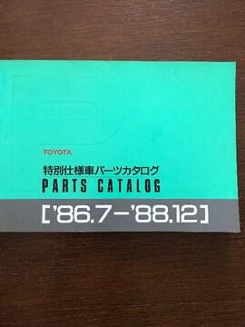 TOYOTA特別仕様車パーツカタログ'86.7-'88.12