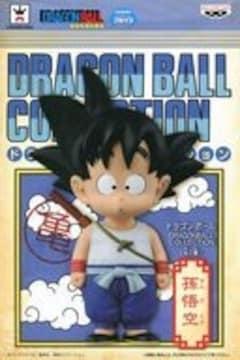 孫悟空 「ドラゴンボール」 DRAGONBALL COLLECTION