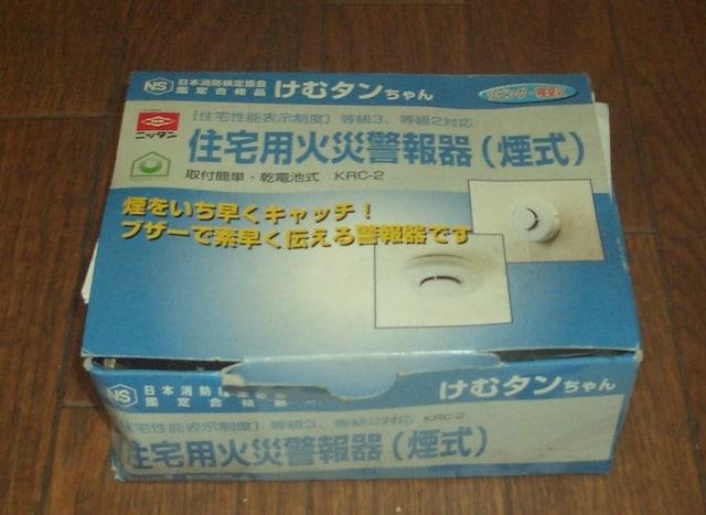 日本消防検定合格品火災警報器KRC-1電池式新品 < インテリア/ライフの
