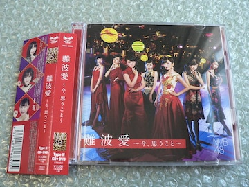 NMB48/アルバム【難波愛-今、思うこと】Type-N(CD+DVD)他に出品