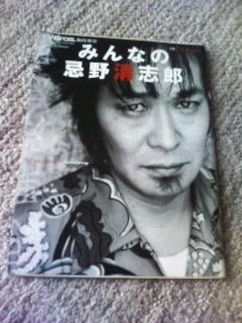 忌野清志郎TV Bros臨時増刊号