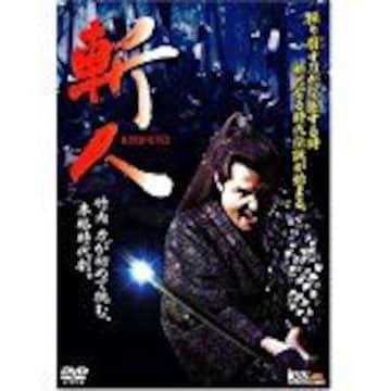 ★新品DVD★ 斬人 KIRIHITO