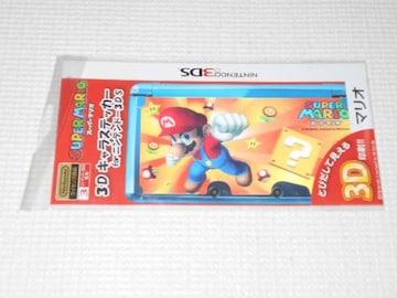 3DS★スーパーマリオ マリオ 3D キャラステッカー