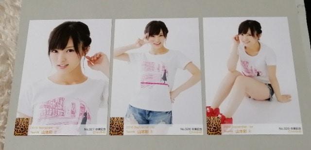 元NMB48山本彩☆公式生写真〜まとめ売り9枚セット! < タレントグッズの