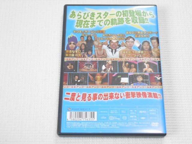 DVD★あらびき団 アンコール Vol.2 あの素晴らしい芸をもう一度 < CD/DVD/ビデオの