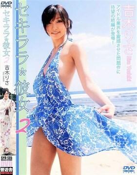 ◆吉木りさ / セキララ * 彼女 Vol.2