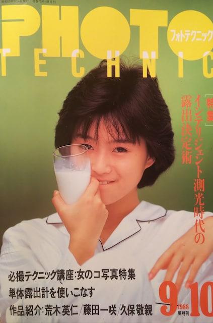 酒井法子・小沢なつき・浅香唯…【PHOTO TECHNIC】1988年  < タレントグッズの