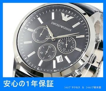 新品 ■エンポリオアルマーニ クロノ 腕時計 AR2447★即買い
