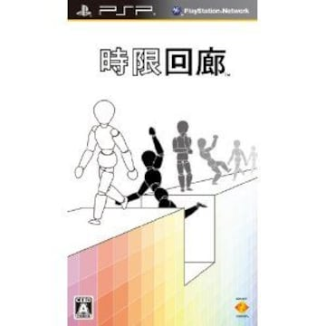時限回廊☆彡頭を使う最強パズルゲーム♪新品特価品即決!