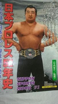 日本プロレス52年史(送料込500円)