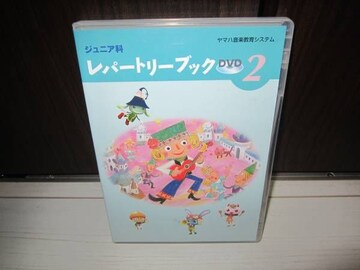 【DVD】 ヤマハ ジュニア科レパートリーブック 2