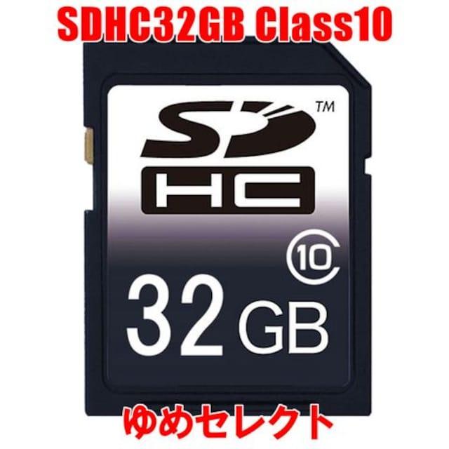 ゆめセレクト ○ SDHCカード32GB 高速Class10 ビデオカメラや3DSなどに  < PC本体/周辺機器の