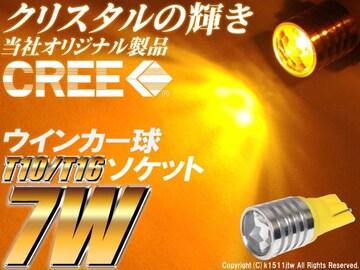 2球�儺10/T16オレンジCREE 7WハイパワークリスタルLED 輝くウインカー球